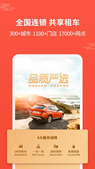 大方租车app下载-大方租车最新版下载