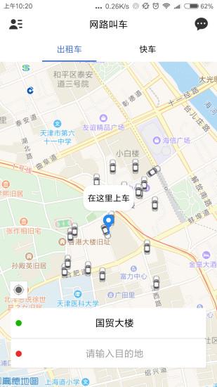 网路出行app下载-网路出行手机版下载