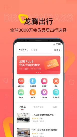 龙腾出行app下载-龙腾出行手机版下载