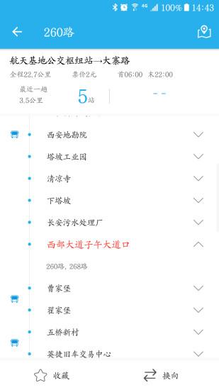 西安公交出行app下载-西安公交出行手机版下载
