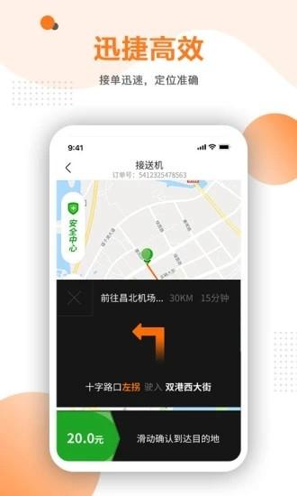 易至出行app下载-易至出行手机版下载