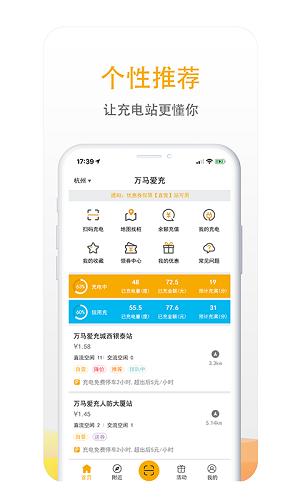 万马爱充电桩app下载-万马爱充电桩最新版下载