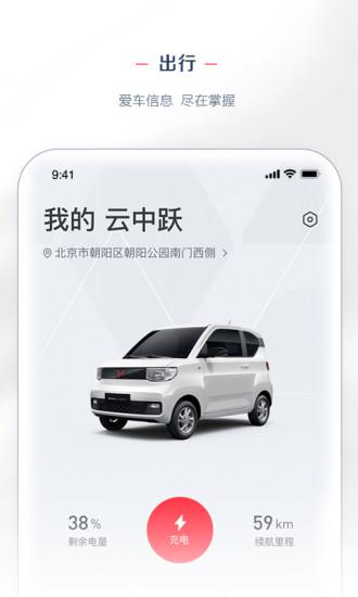 五菱ling club手机版下载-五菱ling club最新版下载