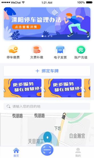 溧阳智慧停车app下载-溧阳智慧停车最新版下载