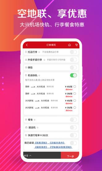 中国联合航空app下载-中国联合航空手机版下载