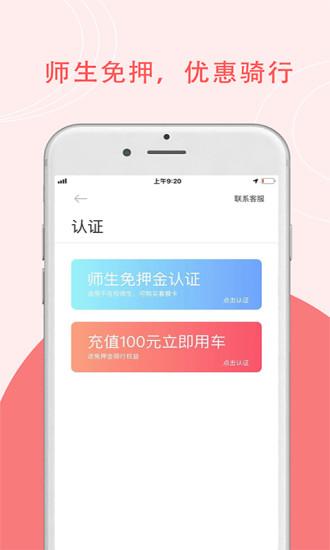 7ma出行app下载-7ma出行手机版下载