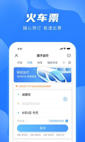 团子出行app下载-团子出行手机版下载