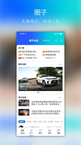 wowstation app下载-wowstation手机版下载