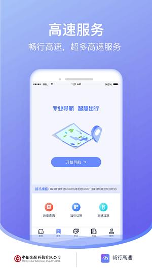 畅行高速app下载-畅行高速手机版下载