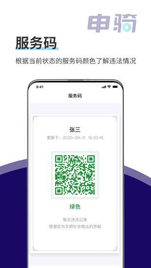 申骑app下载-申骑最新版下载