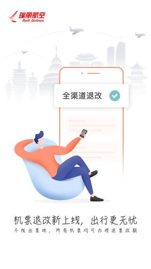 瑞航易行app下载-瑞航易行软件下载