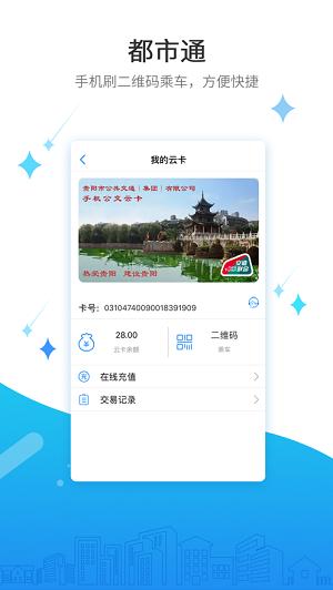 都市通app下载-都市通在线最新版下载