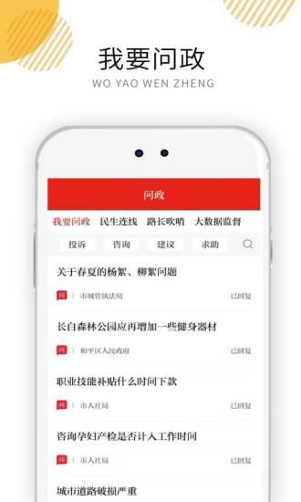 沈阳发布app下载-沈阳发布手机版下载
