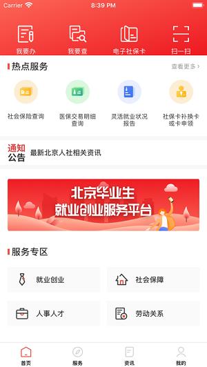 北京人社app下载-北京人社软件下载