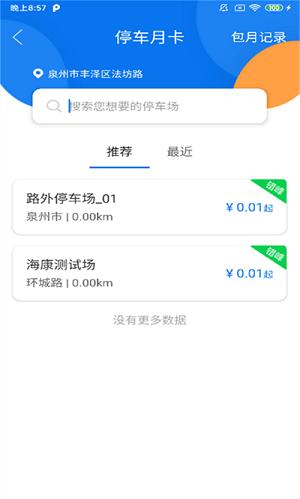 永春智慧停车app下载-永春智慧停车手机版下载