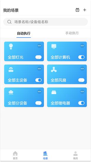 博思集控app下载-博思集控软件下载