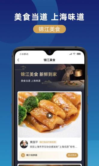 锦江在线app下载-锦江在线手机版下载