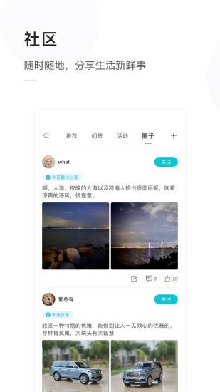 天际汽车app下载-天际汽车手机版下载