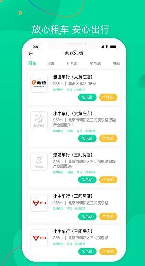 飞鹿出行app下载-飞鹿出行软件下载