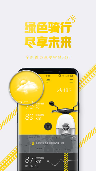 e客智慧app下载-E客智慧软件下载