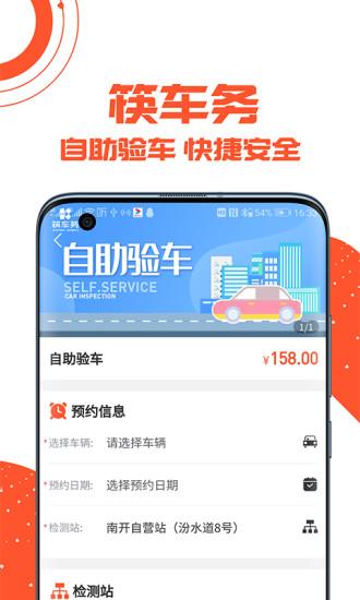 筷车务app下载-筷车务手机版下载