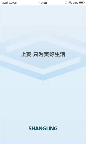 上菱智能app下载-上菱智能手机版下载