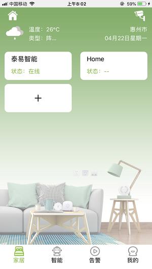 泰易智能app下载-泰易智能手机版下载