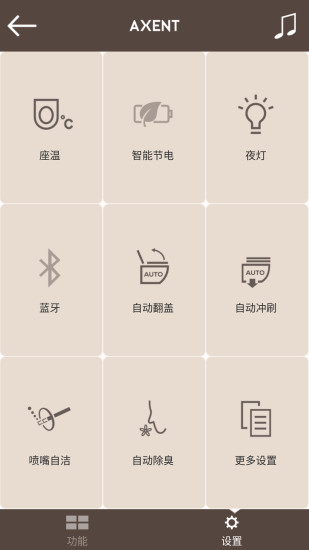axent智控app下载-axent智控手机版下载