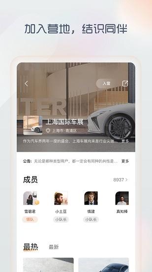 智己汽车app下载-智己汽车手机版下载