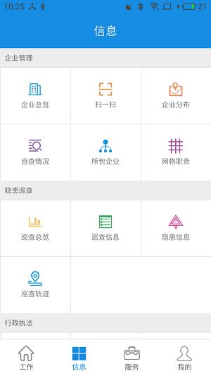 南宁安全监督app下载-南宁安全监督最新版下载