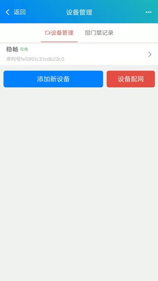 稳当当考勤管理app下载-稳当当考勤管理手机版下载