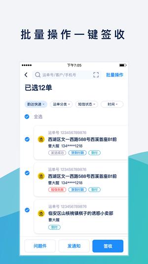 溪鸟共配app下载-溪鸟共配安卓版下载