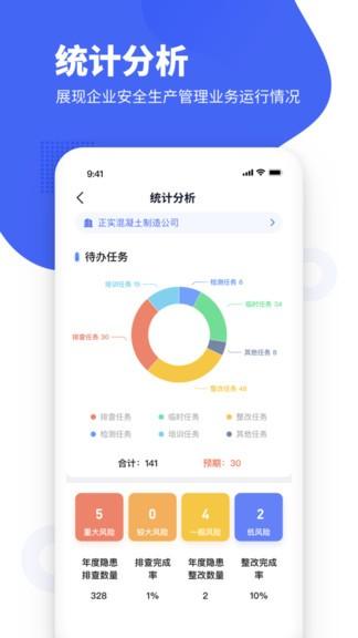 瑞森安全app下载-瑞森安全手机版下载
