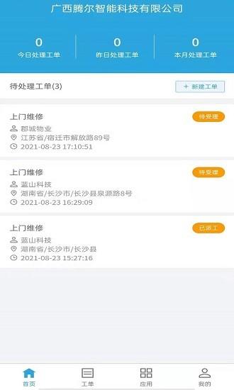 腾尔智能运维app下载-腾尔智能运维手机版下载