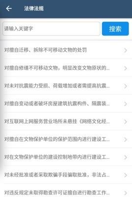 智慧执法app最新版下载-智慧执法平台下载