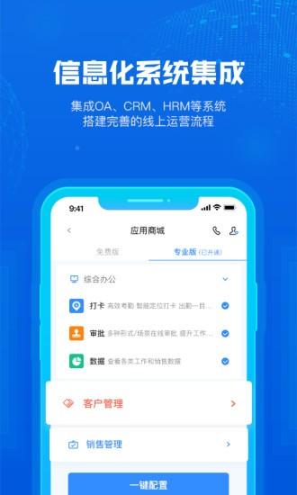 云创办公app下载-云创办公软件下载
