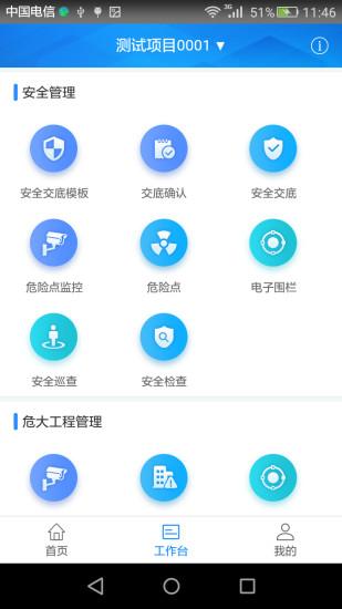 奥铂爵智慧工地安全管理app下载-奥铂爵智慧工地安全管理软件下载
