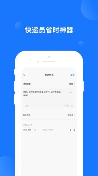 微物流app下载-微物流手机版下载