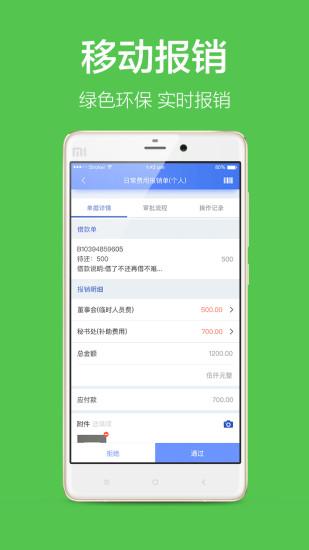 美捷易分析app下载-美捷易分析手机版下载