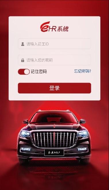 中国一汽HR自助系统app下载-中国一汽HR自助系统手机版下载