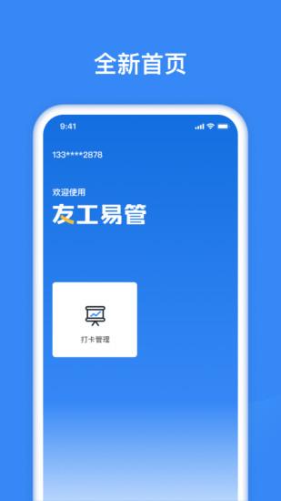 友工易管app下载-友工易管手机版下载
