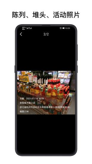快马外勤app下载-快马外勤手机版下载