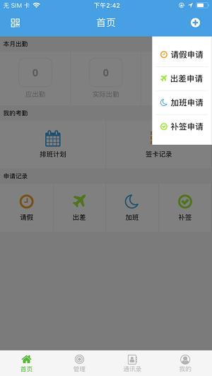 浩顺云考勤app下载-浩顺云考勤手机客户端下载
