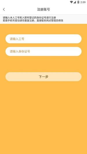 小蜜丰能量站app顺丰下载-顺丰小蜜丰能量站手机版下载