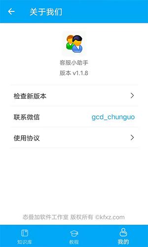 客服小助手app下载-客服小助手手机版下载