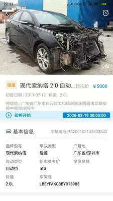 事故车88网拍卖网app下载-事故车88软件下载