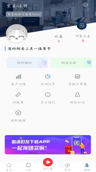 johome app下载-Johome手机版下载