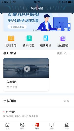 一汽专家助手app下载-一汽专家助手软件下载