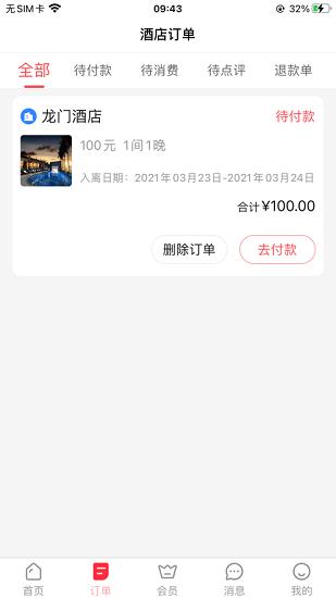 驰步优宿app下载-驰步优宿手机版下载