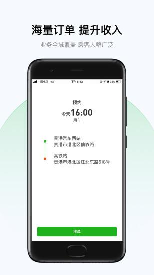 北斗出行app下载-北斗出行手机版下载